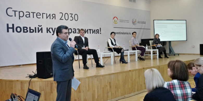 Стратегия 2030: Качественное образование как фундамент инновационного развития Северной Осетии