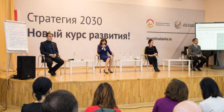 Развитие медицины Северной Осетии в рамках Стратегии 2030 обсудили на дискуссионной площадке