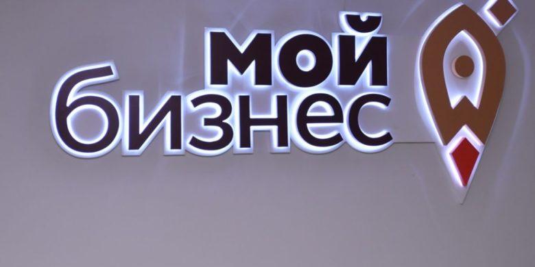 Во Владикавказе прошло открытие первого центра «Мой бизнес»